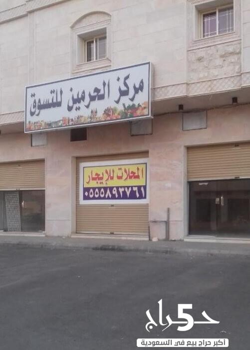 محلات متميز في حي الرانوناء مركز اللتسوق