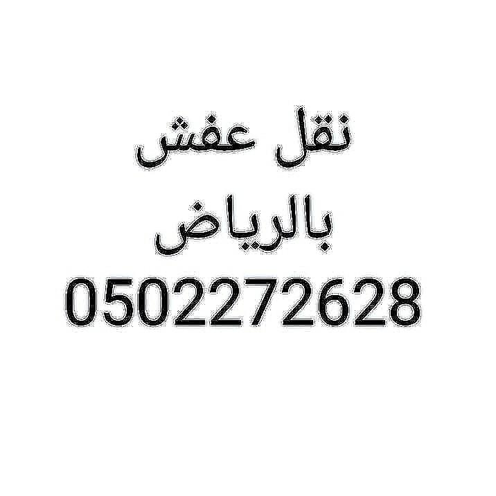 شراء غرف نوم مستعملة حي حطين 0559803796