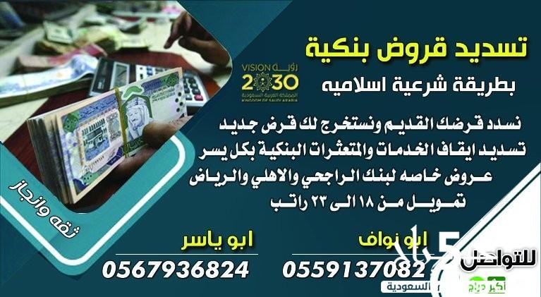 تسديد  القروض 0559137082