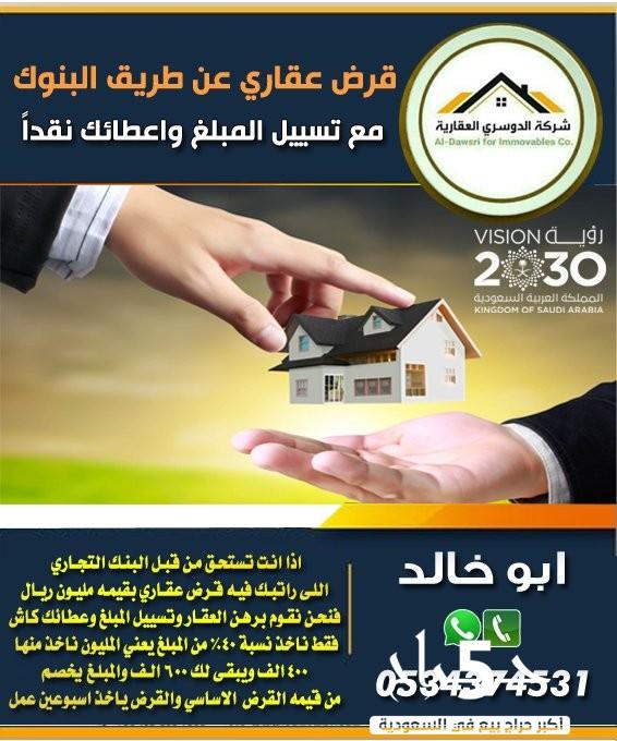 قرض عقاري عن طريق البنوك مع تسييل المبلغ واعطائك نقدا