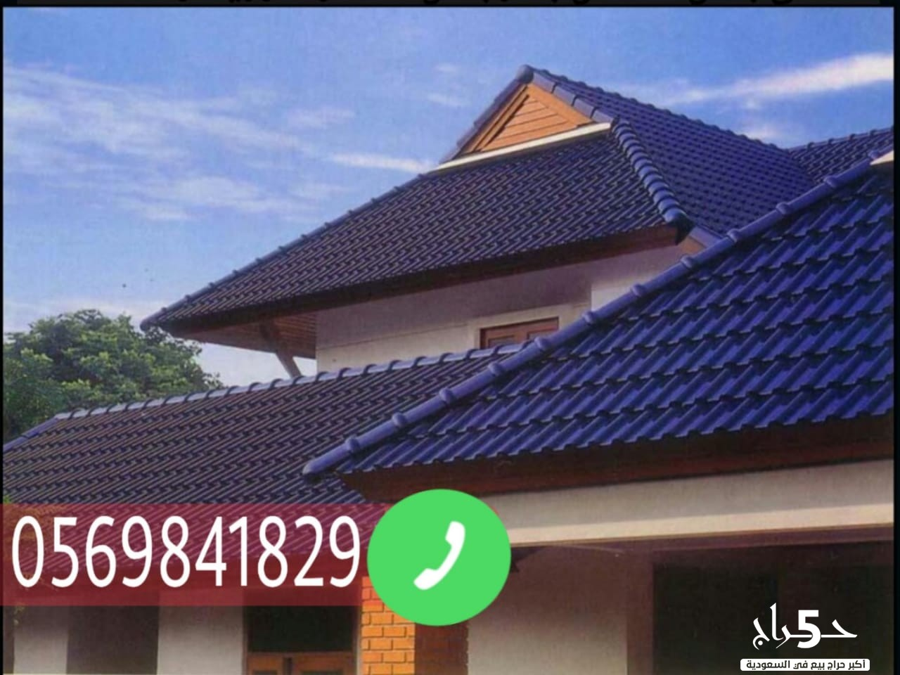 تركيب قرميد الطائف , تركيب اجود انواع قرميد, قرميد اسطح , قرميد منازل , 0569841829