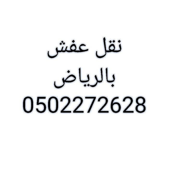 نقل عفش حي الشفاء 0502272628