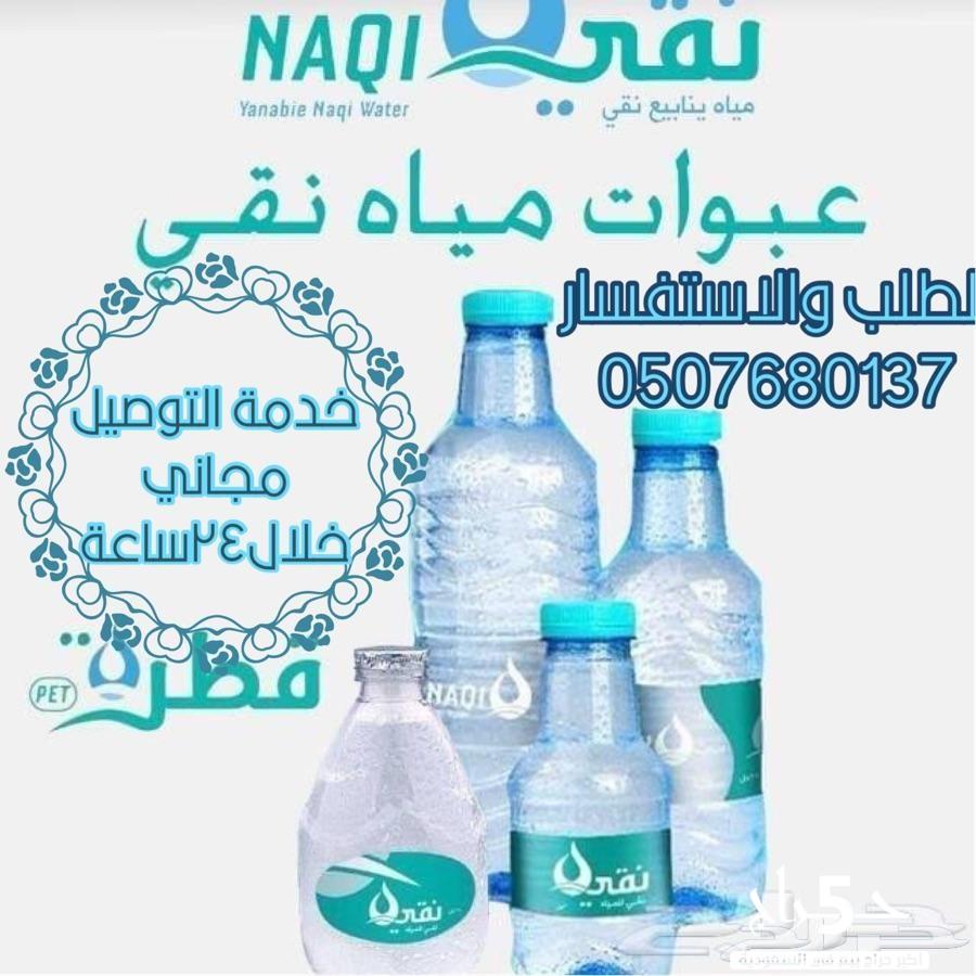 توصيل مياه قوارير صحية جميع انواع المياه والتوصيل مجاني