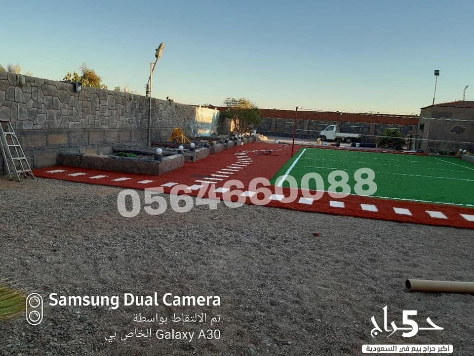 عشب صناعي 2021 عرض سعر 0564660088