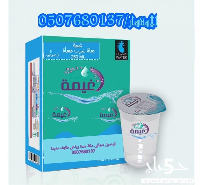 توصيل مجاني كراتين مياه صحية مكة جدة طائف رياض