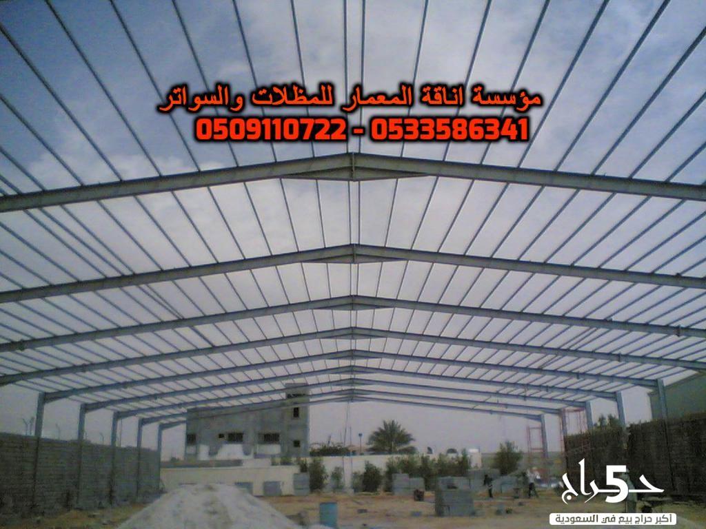 مؤسسة اناقة المعمار رائدة صناعة المظلات والسواتر 0509110722 - 0533586341