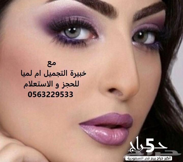 كوافيرة منزلية شاملة الرياض جوال 0563229533