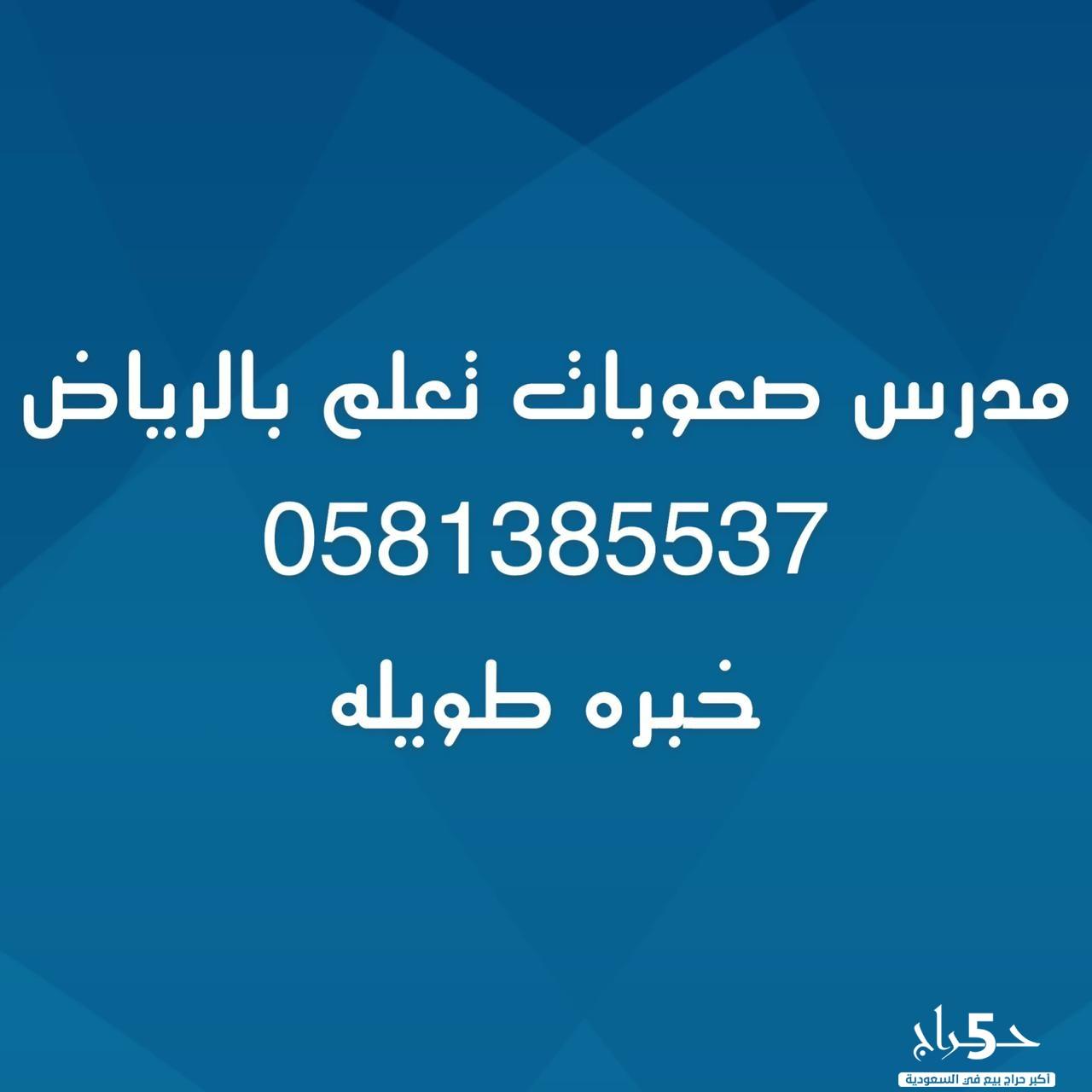 معلم صعوبات تعلم خصوصي بالرياض 0581385537
