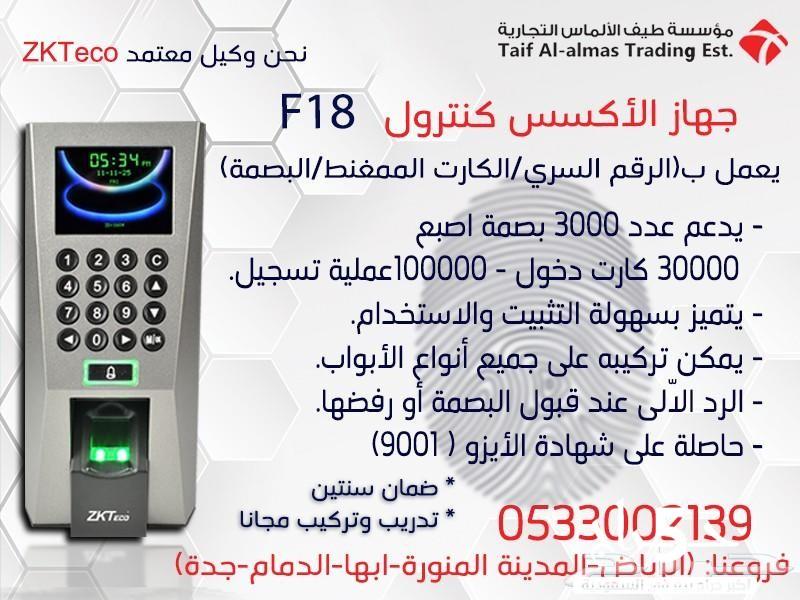 اكسس كنترول - اقفال الكترونيه للابواب F18