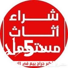 محلات شراء الأثاث مستعمل القادسية 0536531617 ابو بشير