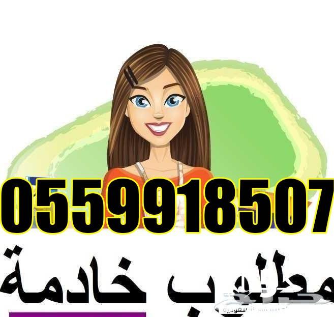 خادمات للتنازل جميع الجنسيات 0559918507