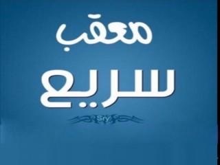 المعقب أبو سعد