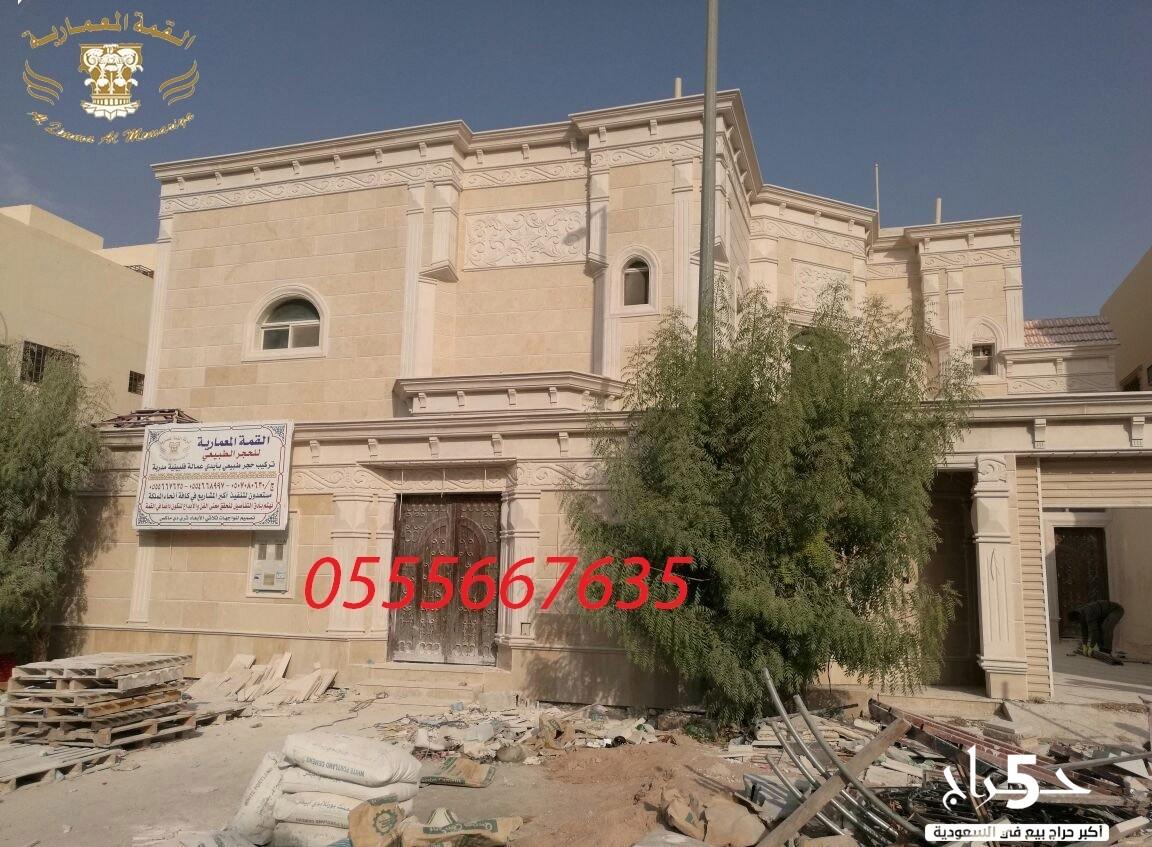تركيب حجر سعودي حجر أردني حجر سوري 0555667635