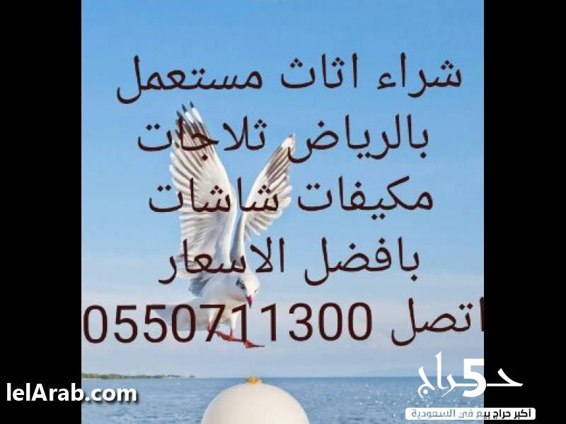 شراء اثاث مستعمل 0550711300 اتصل الان بالرياض