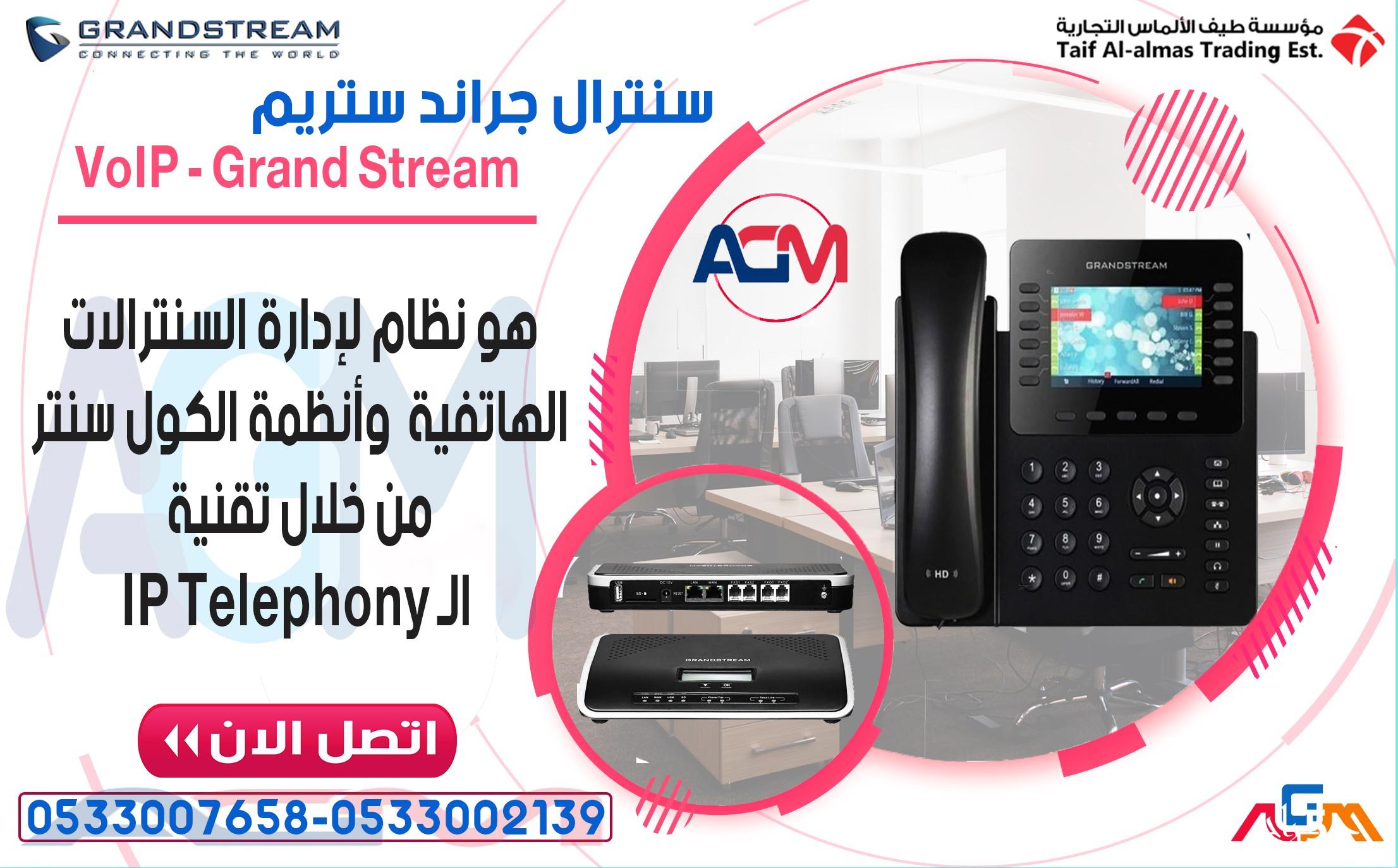 سنترال جراند ستريم VoIP - Grand Stream