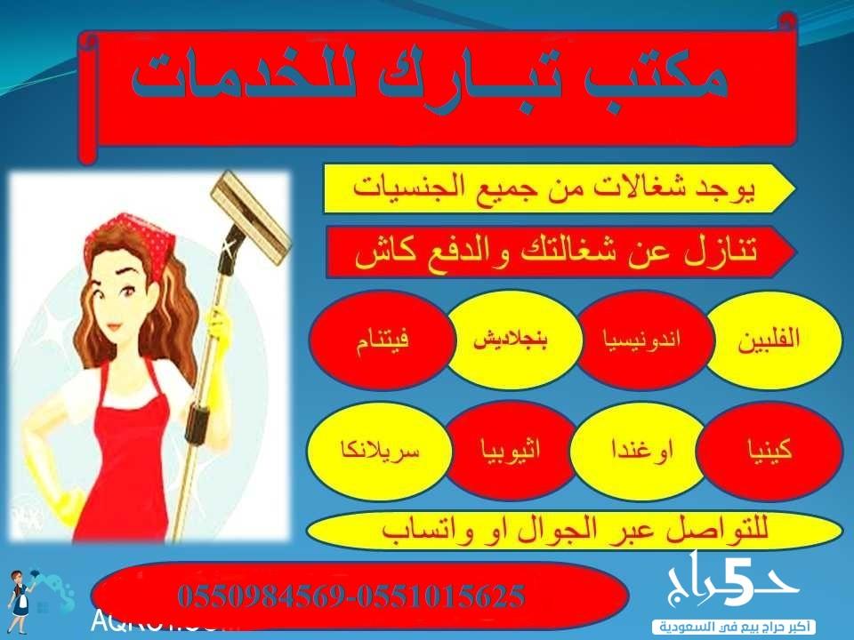 مطلوب ويوجد خادمات للتنازل من جميع الجنسيات 0550984569