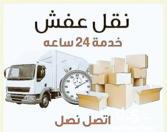 راعي دينا نقل عفش حي الاندلس 0536531617 شراء الأثاث المستعمل