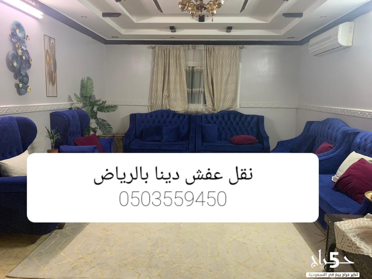 دينا نقل عفش حي اليرموك حي الخليج 0503559450