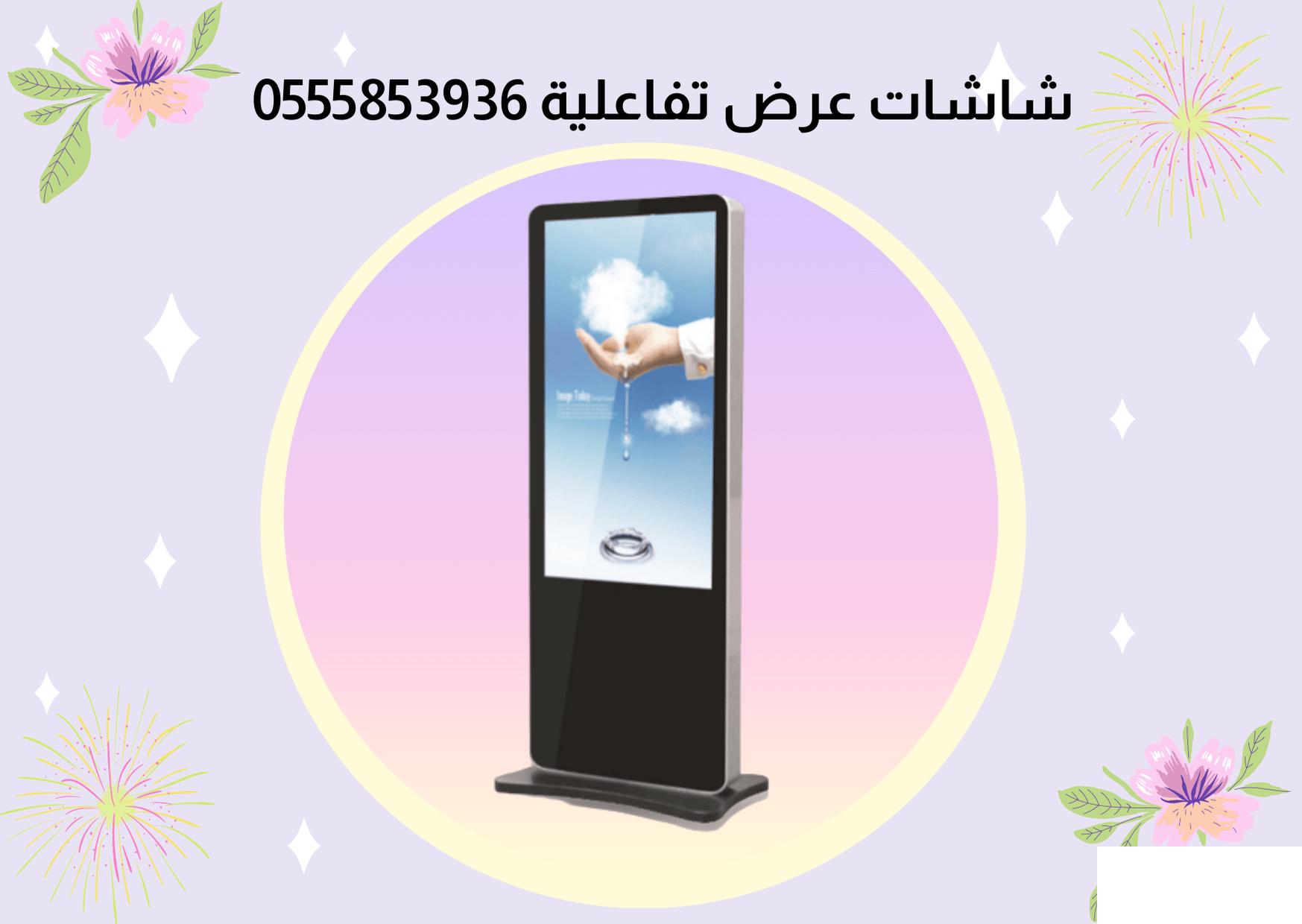 شاشات اعلانية للبيع والايجار