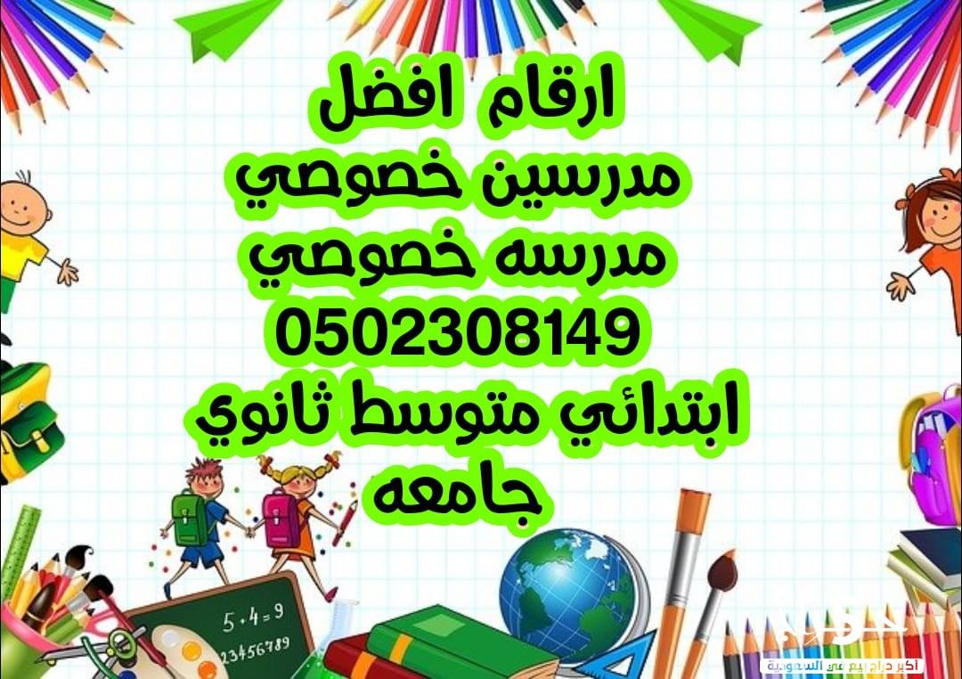 معلمات ومعلمين يجون البيت تاسيس ومتابعه جميع 0502308149
