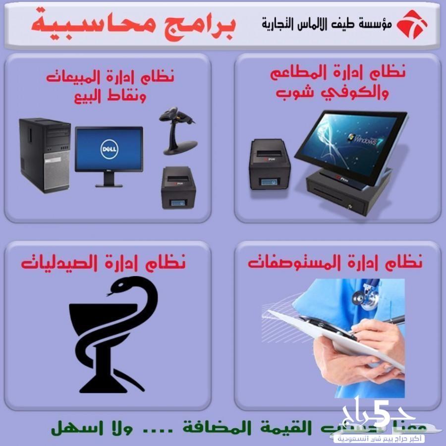 برنامج APEX لادارة المخزون والمشتريات والمبيعات والحسابات العامة وايضا  لادارة الصيدليات والمستوصفات