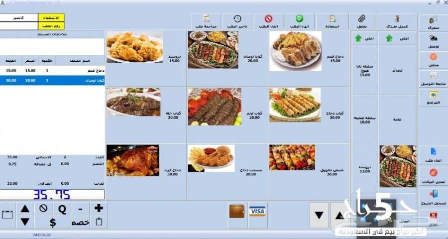 برنامج ادارة المطاعم برنامج نقاط البيع كاشير