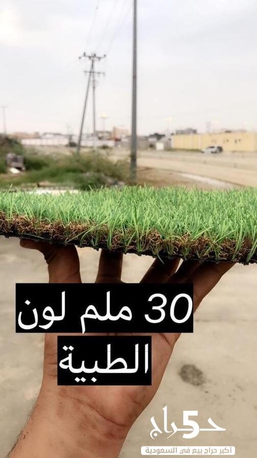 عشب صناعي بأفضل الاسعار