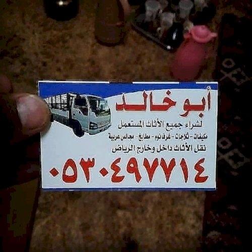 دينا نقل عفش حي الياسمين 0530497714