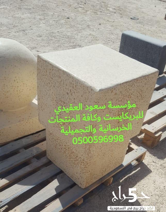مصدات  زينة خرسانية في الرياض 0500596998  حواجز سيفتي للبيع في الرياض