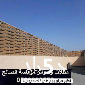 اماكن تركيب مظلات في الرياض | اجمل مظلات سيارات وحدائق واستراحات 0500890558