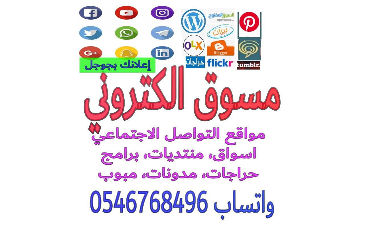 مسوق في الرياض عن بعد.واتساب 0546768496 مسوق الكتروني بالرياض للسلع والخدمات،مسوق اونلاين في الرياض،مسوق سوشيال ميديا في الرياض