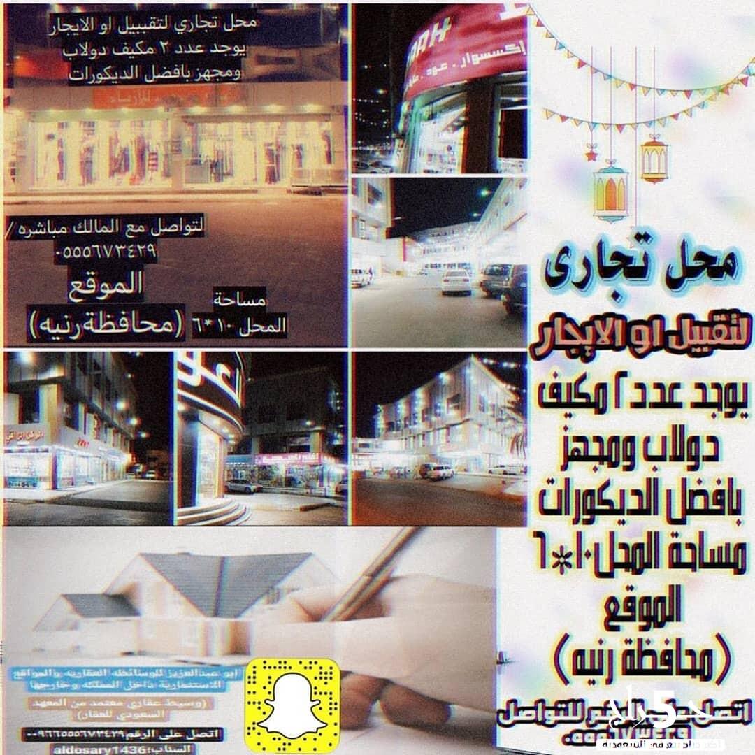 محل ملابس مجهز بالكامل محافظة رنيه