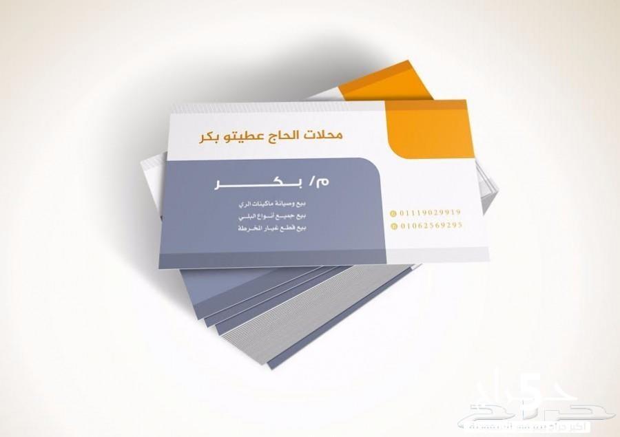 تصميم هوية تجارية بالرياض بانسب الاسعار