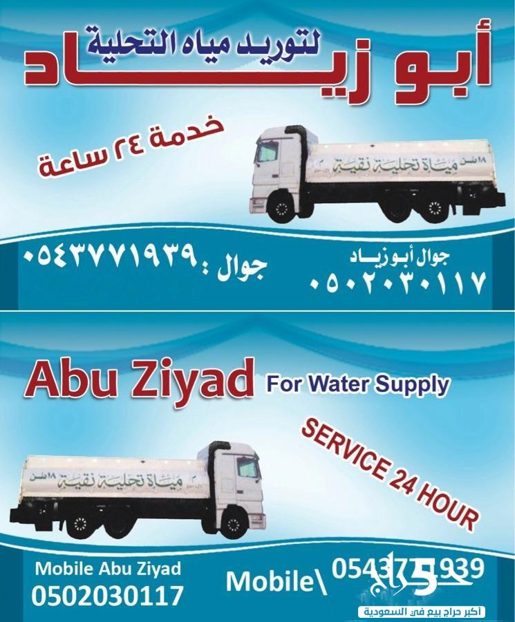 توصيل مياه التحلية