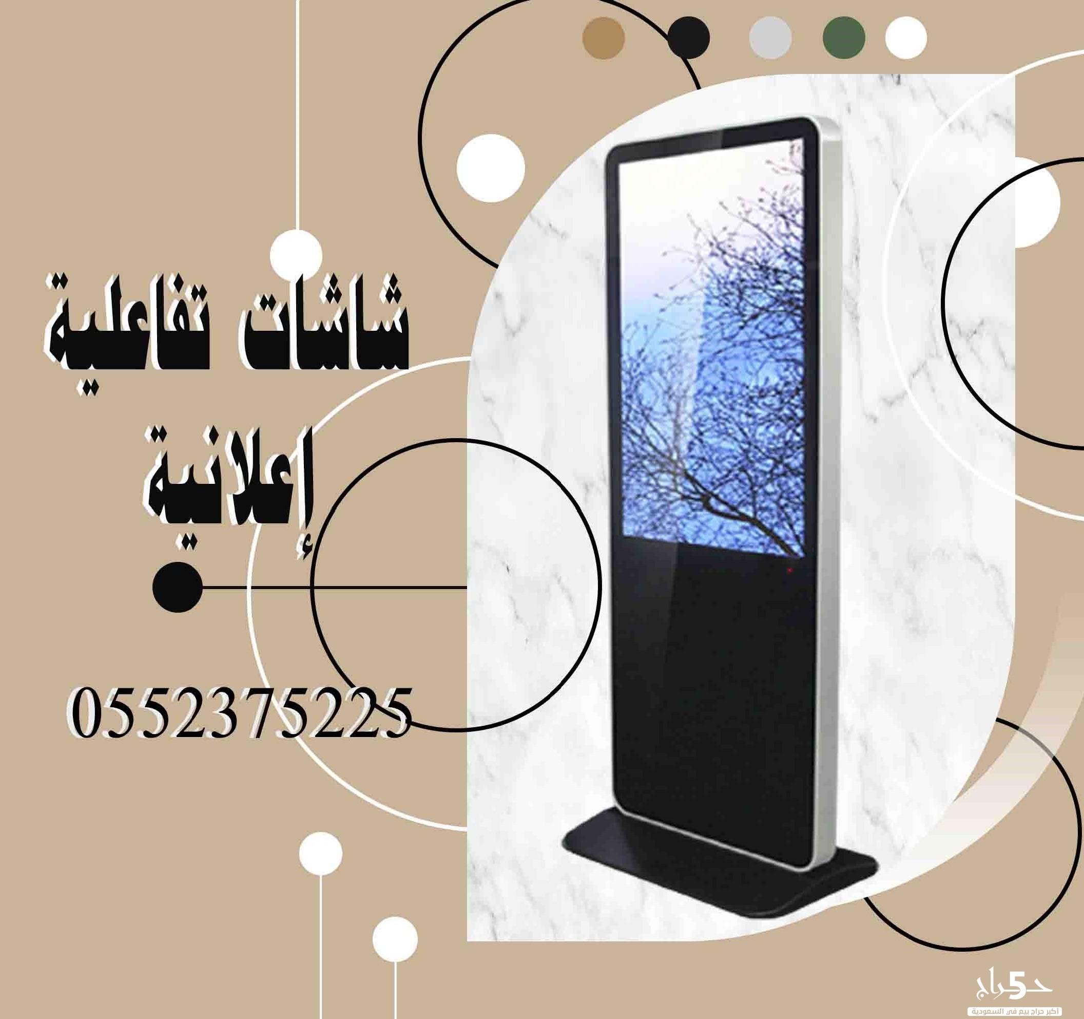 شاشات تفاعلية دعائية اعلانية للبيع