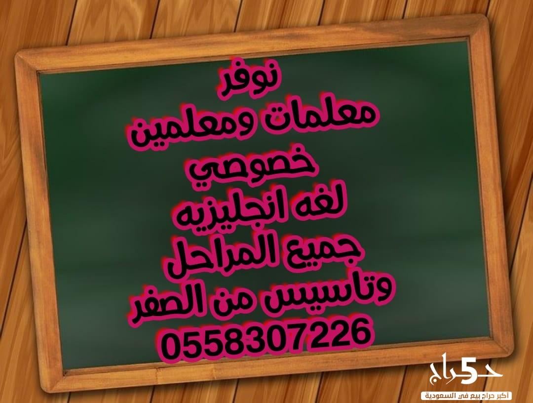 مدرسه-معلمه خصوصي متابعه وتحفيظ قران وتاسيس  ومدرس- معلمات خصوصي جميع التخصصات 0502308149