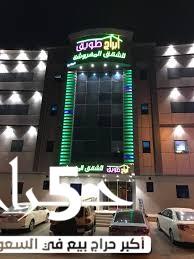 شركه ابراج طويق الفندقيه للايجار اليومي والشهري