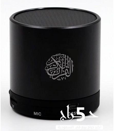 سماعة القرآن الكريم للتواصل 0595688150