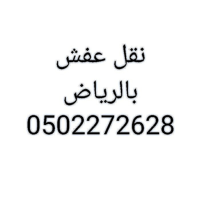 شراء مكاتب مستعملة حي العليا 0559803796