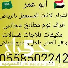 شراء اثاث مستعمل بالرياض 0558502242 ونقل العفش
