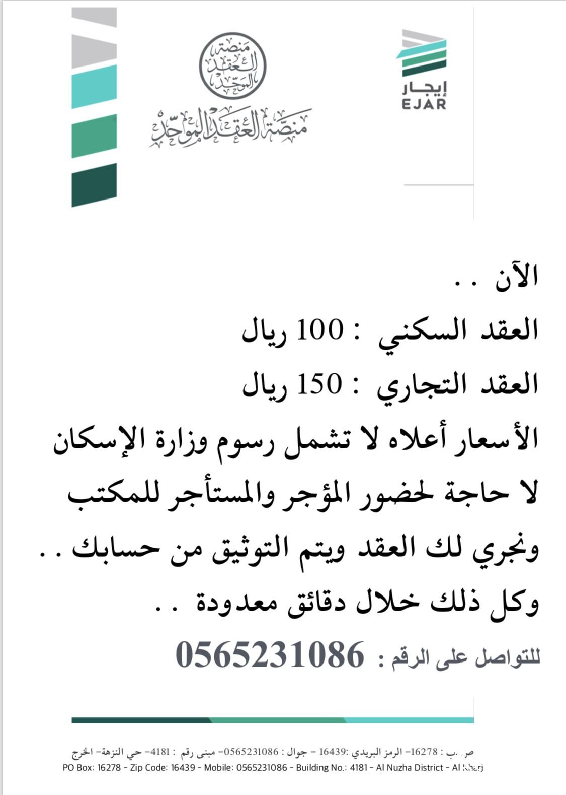 عقد إيجار الإلكتروني الموحد (مكتب معتمد) - عقد ايجار تجاري - سكني