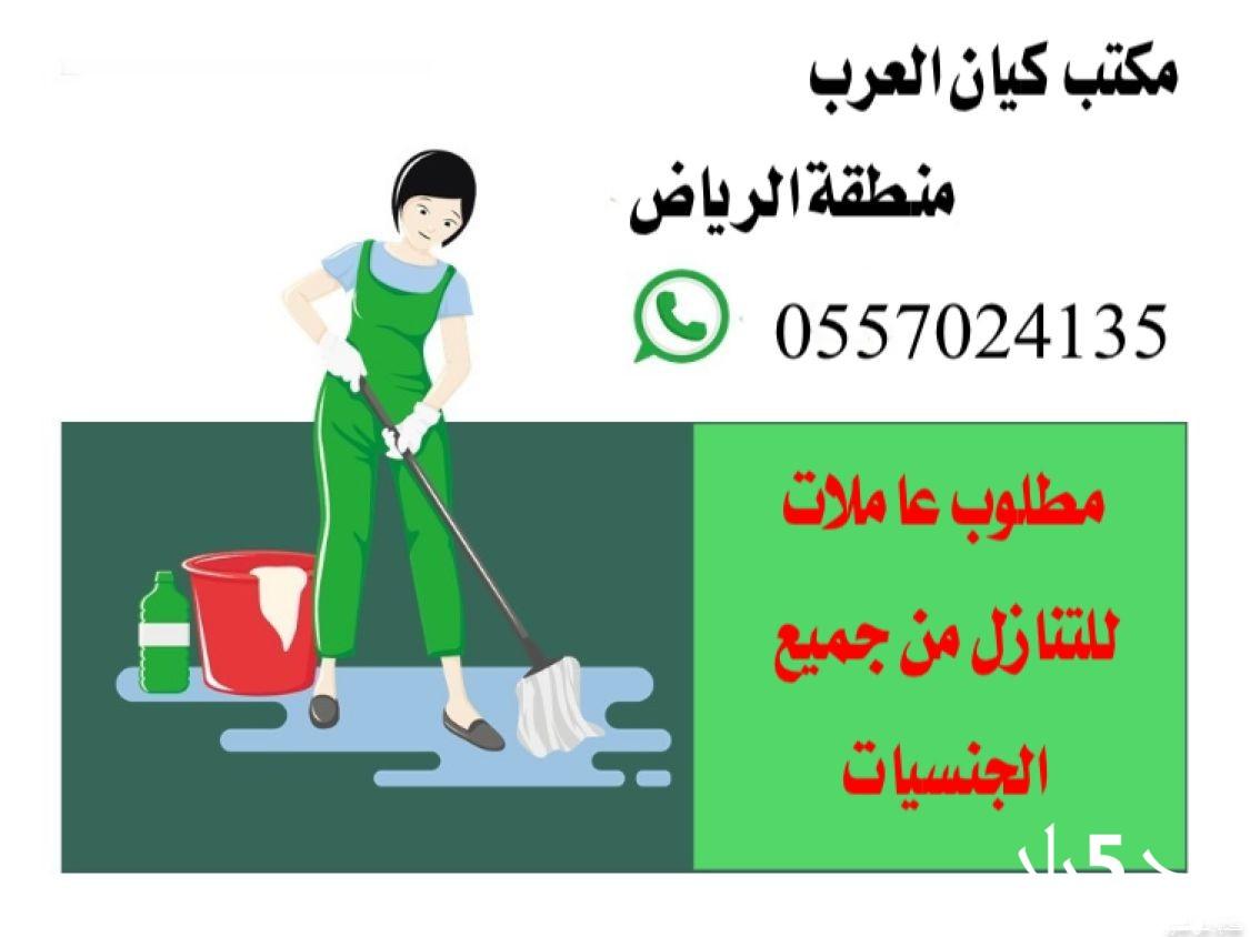 يعلن مكتب كيان عن قبول خادمات للتنازل من جميع الجنسيات - 0557024135