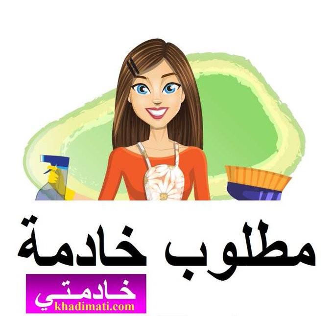 مطلوب خادمات للتنازل ونقل الكفاله من جميع الجنسيات///0594710813