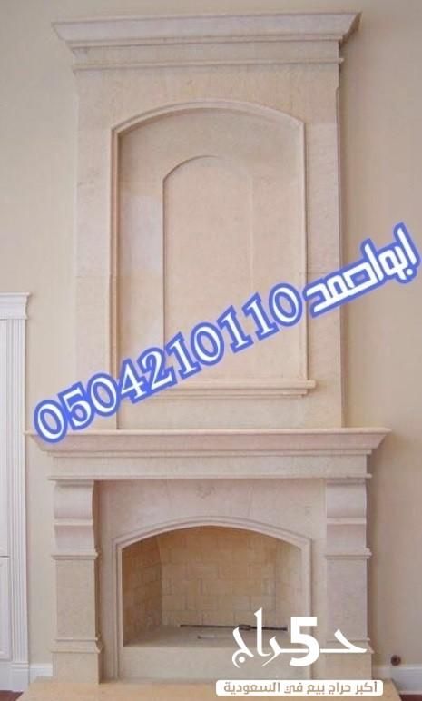 تركيب مشبات رخام مشبات حجر 0504210110