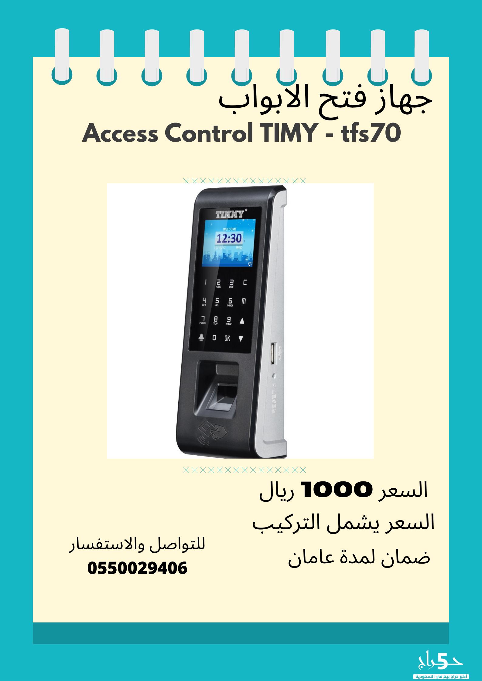 جهاز اكسس كنترول TM-FS70