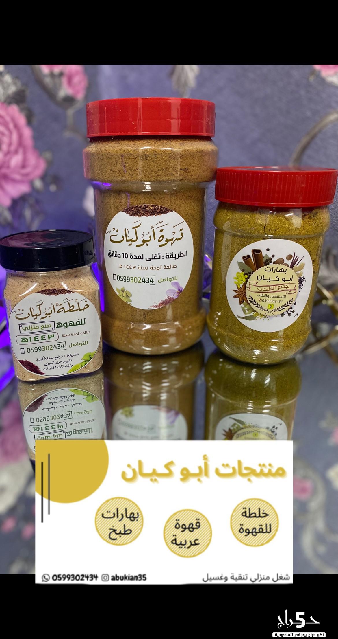 منتجات أبو كيان