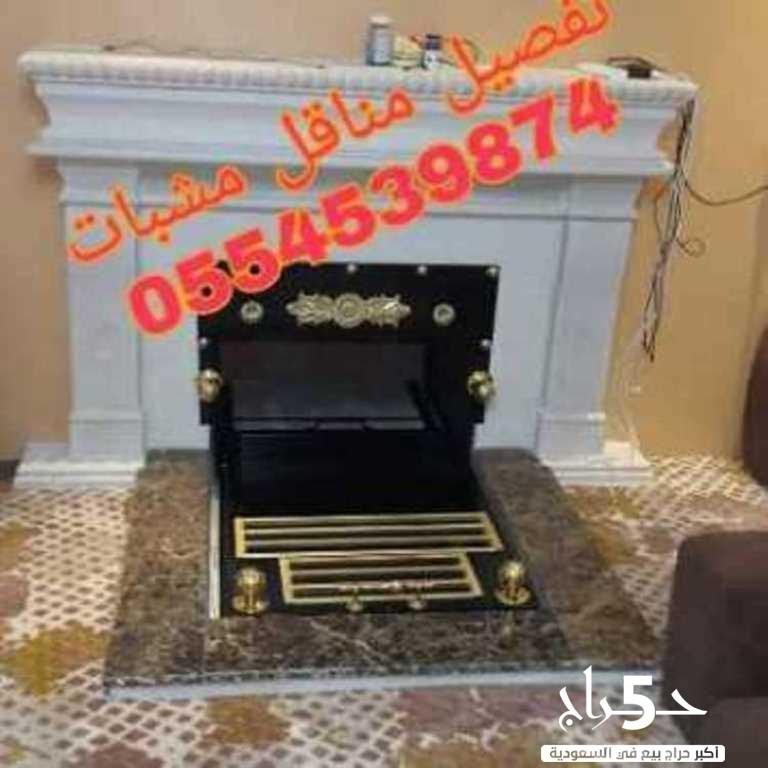 تفصيل مناقل للمشبات 0554539874