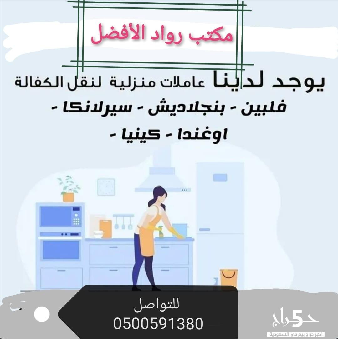 يوجد عاملات نقل كفالة من جميع الجنسيات للتنازل0500591380