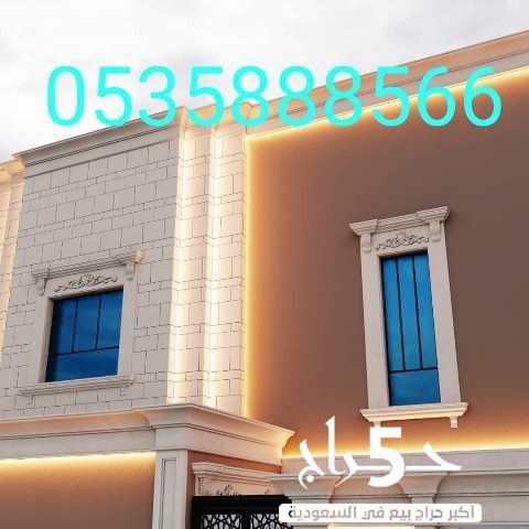حجر طبيعي مميز جميع انواع الحجر 0535888566