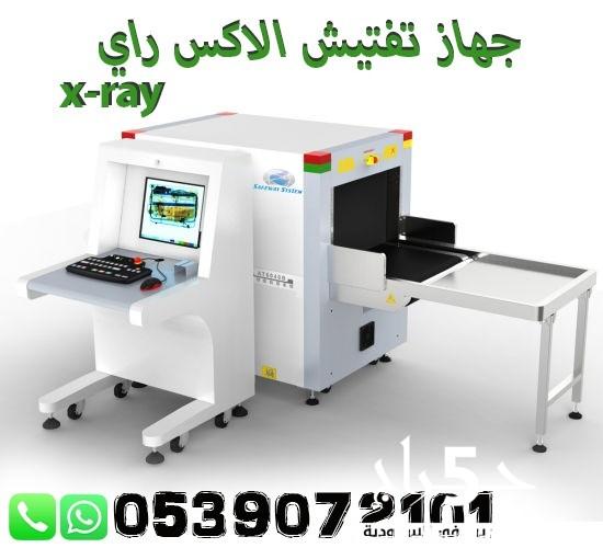 اجهزة x-ray لتفتيش الحقائب